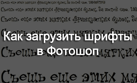 Как загрузить шрифты в программу Фотошоп