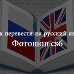 Как перевести на русский язык Фотошоп cs6