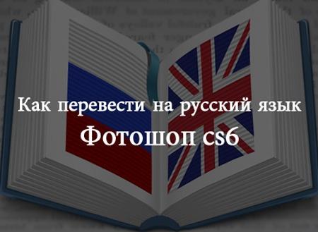 перевести на русский язык Фотошоп cs6