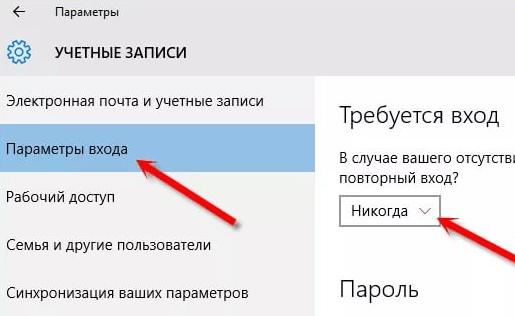 убрать пароль при входе в Виндовс 10