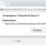 Истории в Инстаграме через компьютер