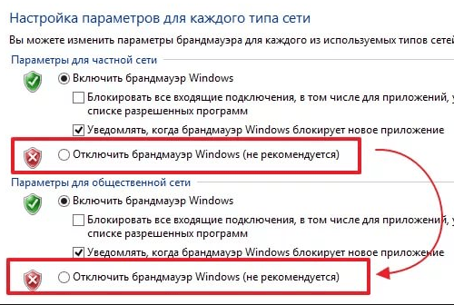 Как выключить брандмауэр Windows 10