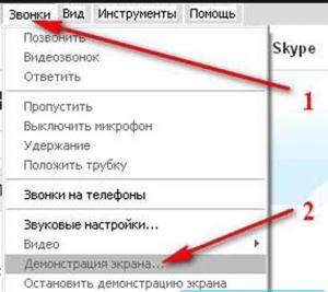 как начать демонстрацию экрана в скайпе