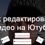 Как редактировать видео на Ютубе