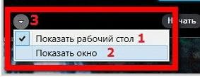 остановить показ экрана в скайпе