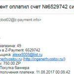 Август 2017. Отчёт об интернет-бизнесе