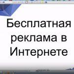 Бесплатная реклама в Интернете (источники трафика)