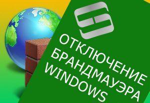 Как выключить брандмауэр Windows 10, несколько способов