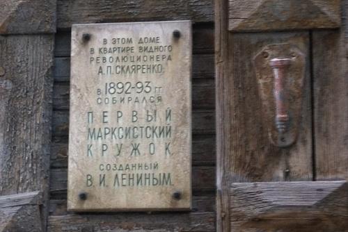 Марксистский кружок Ленина в Самаре