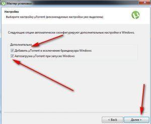 исключения в брандмауэр windows