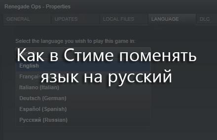 в Стиме поменять язык на русский