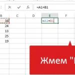 Как создать формулу в Excel