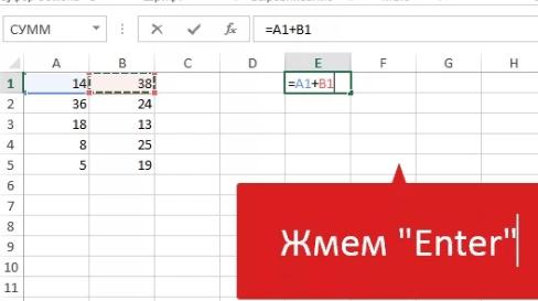 создать простую формулу