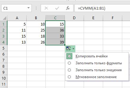 формула автоматически