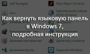 Как вернуть языковую панель в Windows 7, подробная инструкция