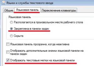 Как вернуть языковую панель в Windows
