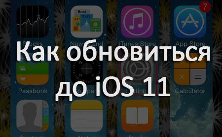 Как обновиться до iOS 11