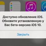 Как обновиться до iOS 11, инструкция
