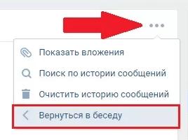 ВКонтакте беседа