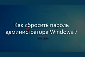 Как сбросить пароль администратора Windows 7