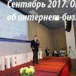 Сентябрь 2017. Отчёт об интернет-бизнесе