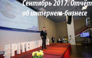 Хвостов Андрей, сентябрьский отчёт-2017