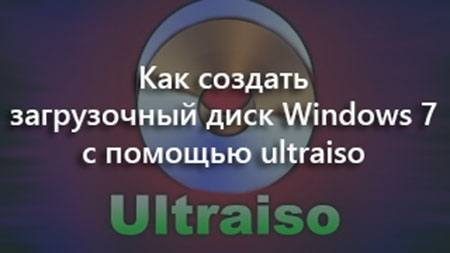создать загрузочный диск Windows 7 с помощью ultraiso