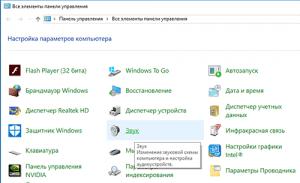 Не работает передняя панель для наушников Windows