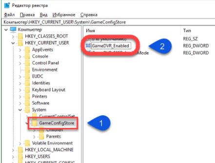 """файл под названием """"GameDVR_Enabled"""""""