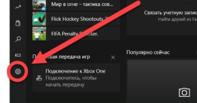выключить xbox dvr на Windows