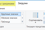 Как открыть скрытые файлы на Windows, советы