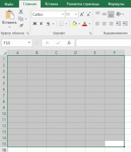 создание таблицы в эксель
