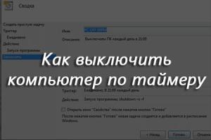 Как выключить компьютер по таймеру
