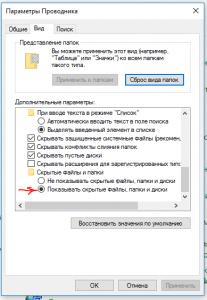 отображать скрытые файлы