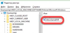 выключить приложение xbox dvr при помощи реестра