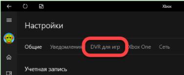 способы выключить xbox dvr на Windows