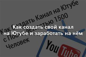 Как создать свой канал на Ютубе и заработать на нём