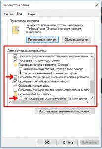 открыть скрытые файлы на Windows