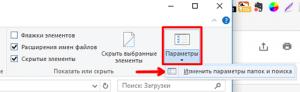 открыть скрытые файлы
