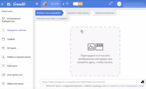 Как поместить видео в Инстаграм с компьютера