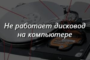 Не работает дисковод на компьютере, что делать