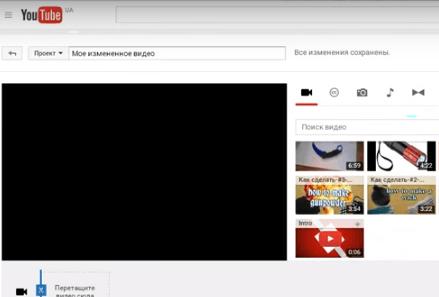 Как монтировать видео на Ютуб