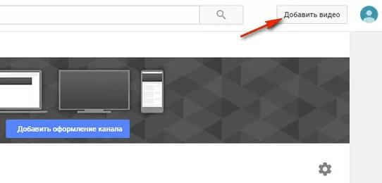 Как создать канал на Ютубе
