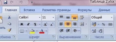 Как составить таблицу в Excel