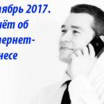 Октябрь 2017. Отчёт об интернет-бизнесе
