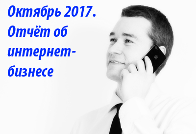 andrey-hvostov-2017-октябрь