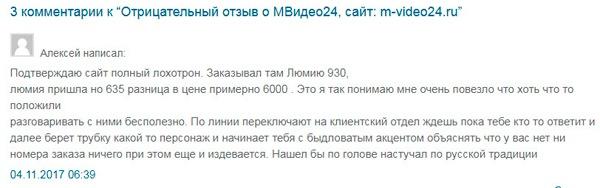m-video24-ru отрицательный отзыв