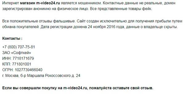 m-video24-ru-otzivi-обман интернет-магазина
