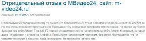 m-video24-ru-otzivi-подмена телефона