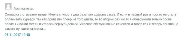 m-video24-ru- отрицательные отзывы